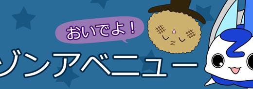 【おおぞねこ】名古屋の商店街「オゾンアベニュ-」のマスコットキャラクター