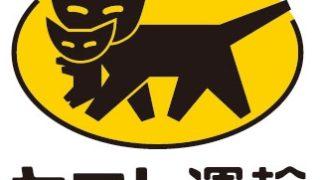 【クロネコヤマト】ヤマト運輸といえばこのネコのロゴマーク!