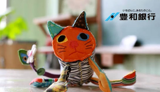 【5匹のきょうだいネコ】豊和銀行のイメージキャラクター