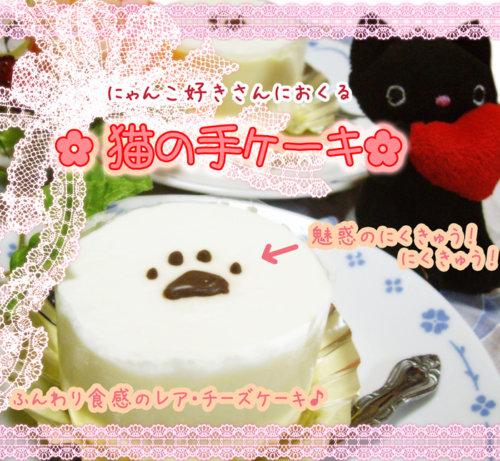 レアチーズケーキ 猫の手