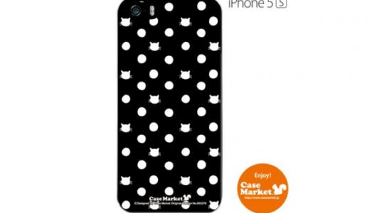 やっぱり猫!【iPhone5s ケース】まとめ2/シンプルシルエット