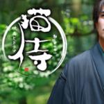 10月スタートの動物癒し時代劇『猫侍』が楽しみすぎる!