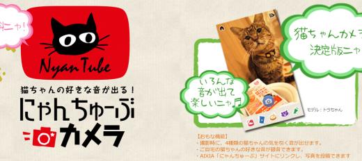 『にゃんちゅーぶカメラ』ネコの好きな音で気を引いて撮影できるAndroidアプリ