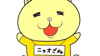 【ニャオざね】埼玉県熊谷市の市民活動イメージキャラクター