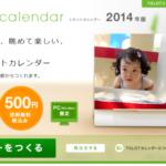 TOLOTでうちの猫カレンダー作ってみた!500円でオリジナルカレンダーが作れちゃった!