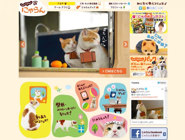 旅するネコ「にゃらん」のCMシリーズはいつ見てもカワイイ!ネット限定動画も!