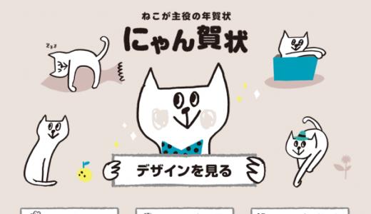 ネコ好きなら年賀状もネコのイラストで!年賀状印刷サービス「にゃん賀状」