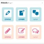 WordPressのダッシュボードにオリジナルのメニューボタンを追加して使いやすくする方法