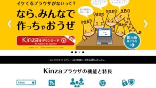日本橋生まれのエターナル青春系ブラウザ「Kinza(キンザ)」を使ってみた