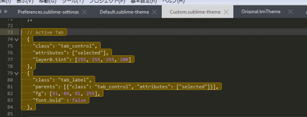 Sublime Text 3のタブカラー変更前