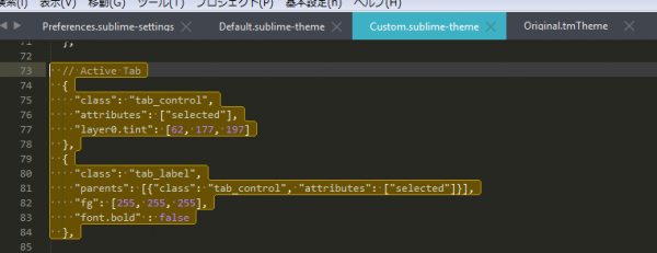 Sublime Text 3のタブカラー変更後