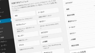 WordPressのウィジェットを整理してすっきりさせる方法
