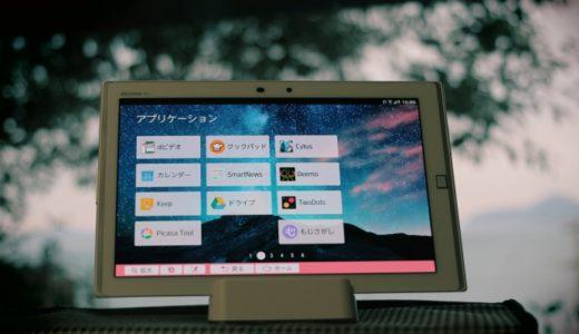 タブレットにもおすすめの便利アプリ・ゲームアプリ【タブレットアンバサダー】(3)