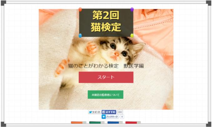 第2回 猫検定 ~獣医学編~
