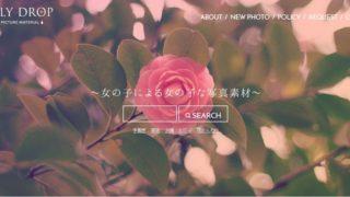 女子必見!キュンとくる無料(フリー)写真素材サイト「GIRLY DROP」がリリース!