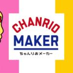 サンリオ風のキャラクター似顔絵が作れちゃう「ちゃんりおメーカー」(期間延長!)