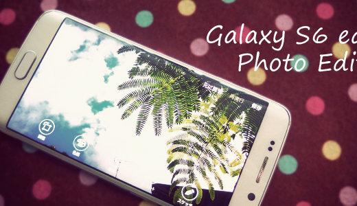 Galaxy S6 edgeでの写真編集は標準機能だけで十分使える!