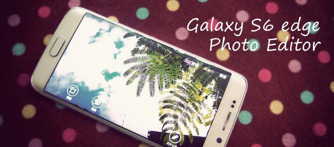 Galaxy S6 edge 写真編集機能