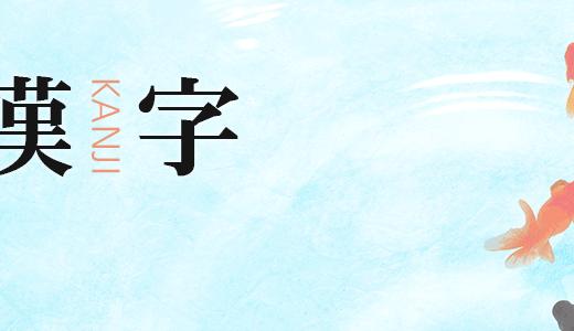 電話などで漢字の読み方を説明する時にもしかたら使える?「漢字説明ジェネレータ」