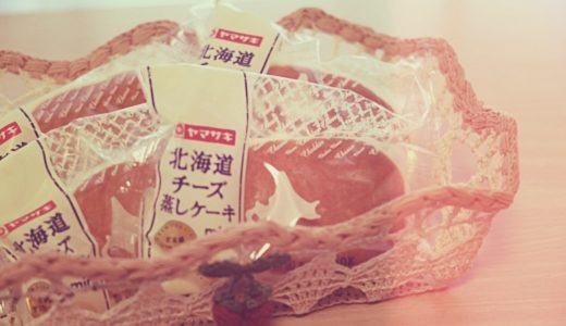 「ヤマザキの菓子パン」No.1を決める人気投票開催中!7月31日まで!