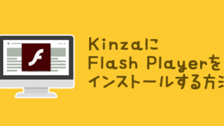kinzaでWEB版Google Play Musicが再生できない場合のFlash Playerインストール方法