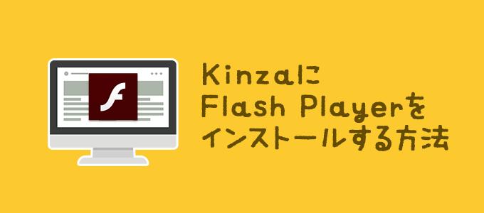 kinzaにFlash Playerをインストールする方法