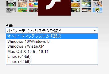 OSを選択