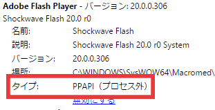 FlashPlayer詳細