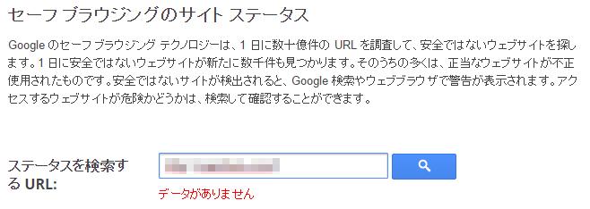 Googleセーフブラウジング