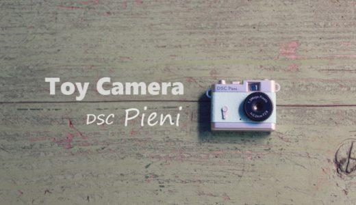 かわいい小型トイデジタルカメラ「トイカメラ DSC Pieni(ピエニ)」が楽しい!