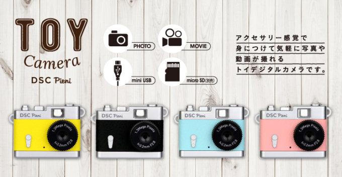 トイカメラ DSC Pieni