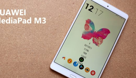 HUAWEIの「MediaPad M3」をレビュー!ちょうどいいサイズ感と高性能で買って大正解!