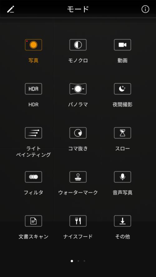 P10 Plusのカメラモード
