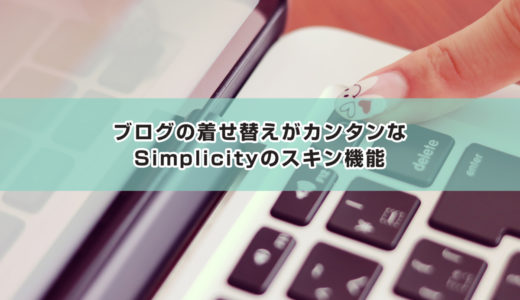 WordPressの無料テーマ「Simplicity」のスキン機能はブログ初心者さんにもおすすめ!