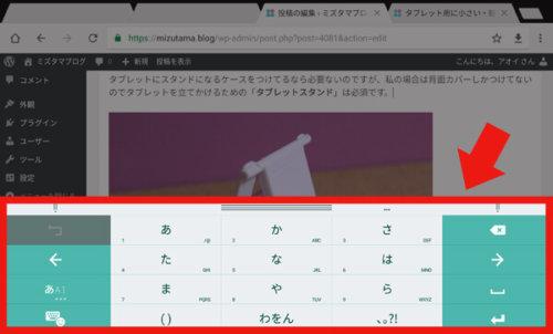 ソフトキーボード