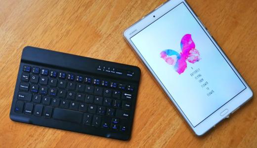 タブレット用に小さい・軽い・薄いキーボードを買ったら8.4 インチのMediaPad M3とサイズ感ピッタリ