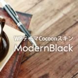 Cocoonスキン「ModernBlack」