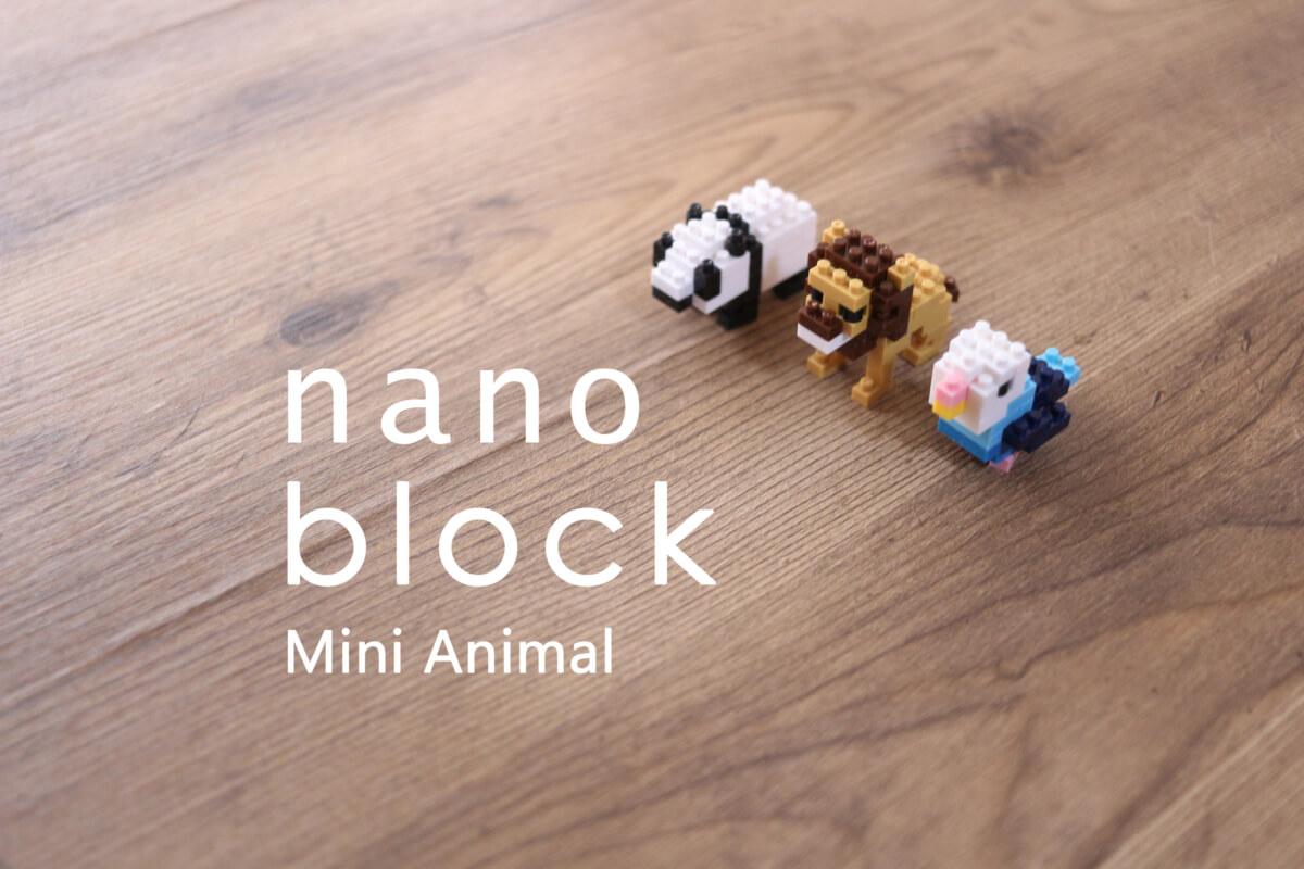 ナノブロック ミニアニマルシリーズ