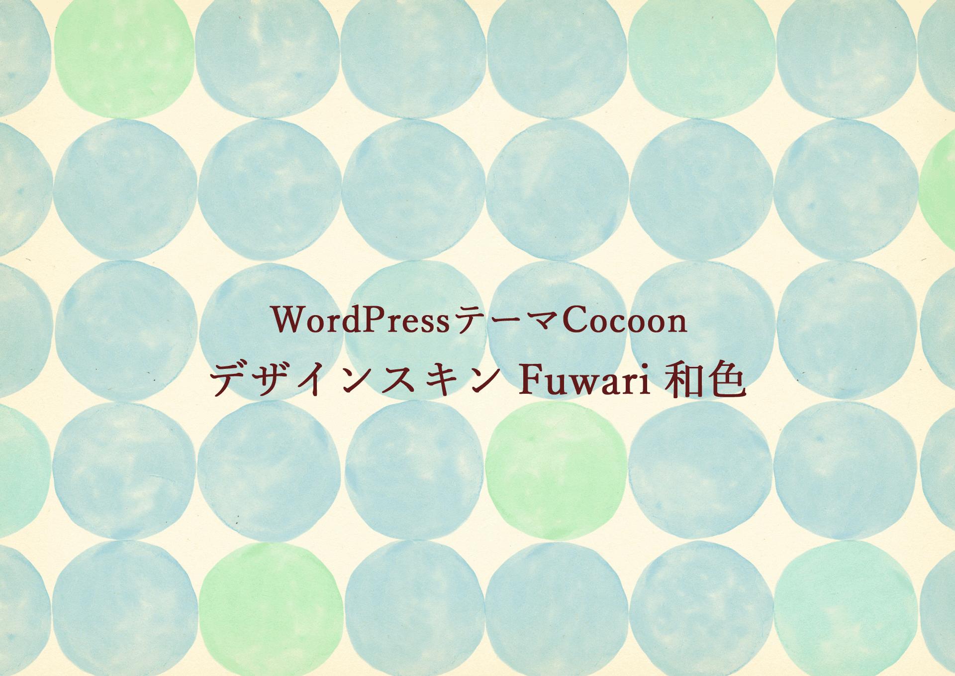Cocoonのデザインスキン「Fuwari和色」